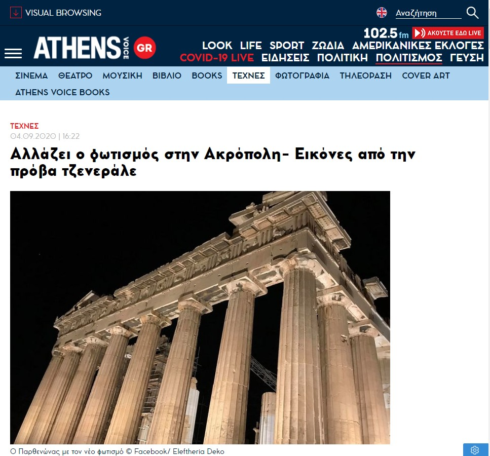 Athens Voice article acropolis lights