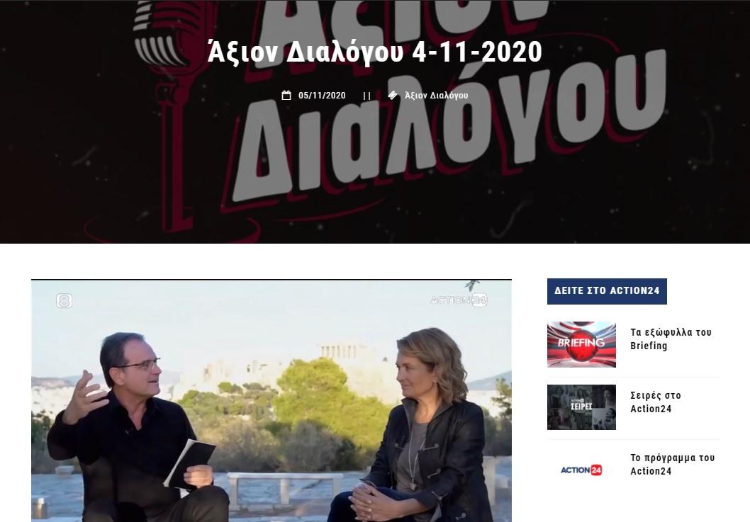 action 24.gr eleftheria deko interview