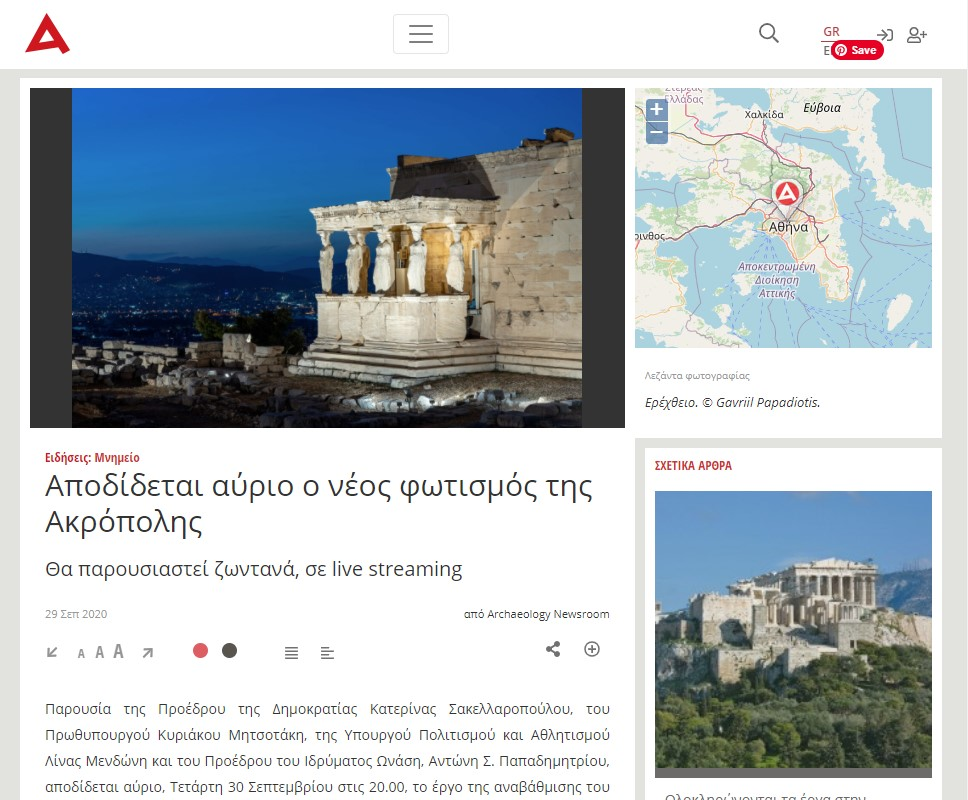 archaiologia_gr