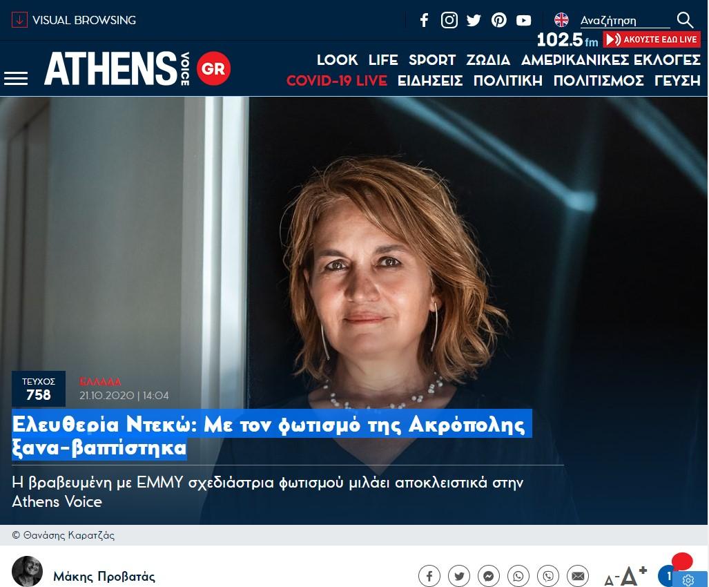 Athens Voice - Eleftheria Deko interview