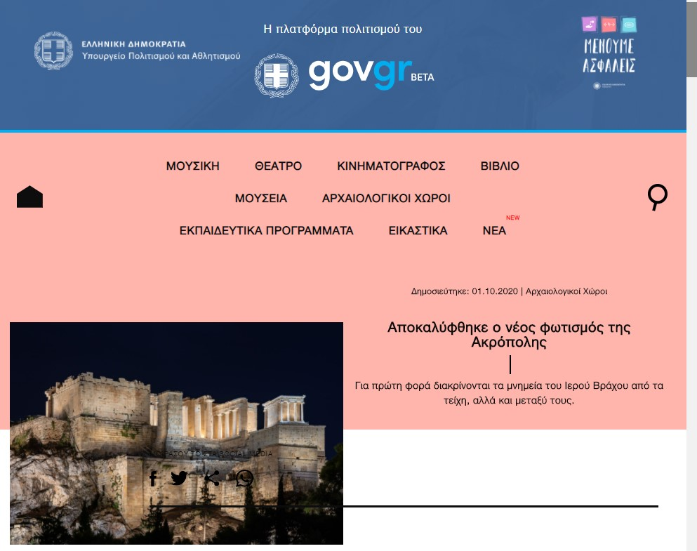 gov gr acropolis project