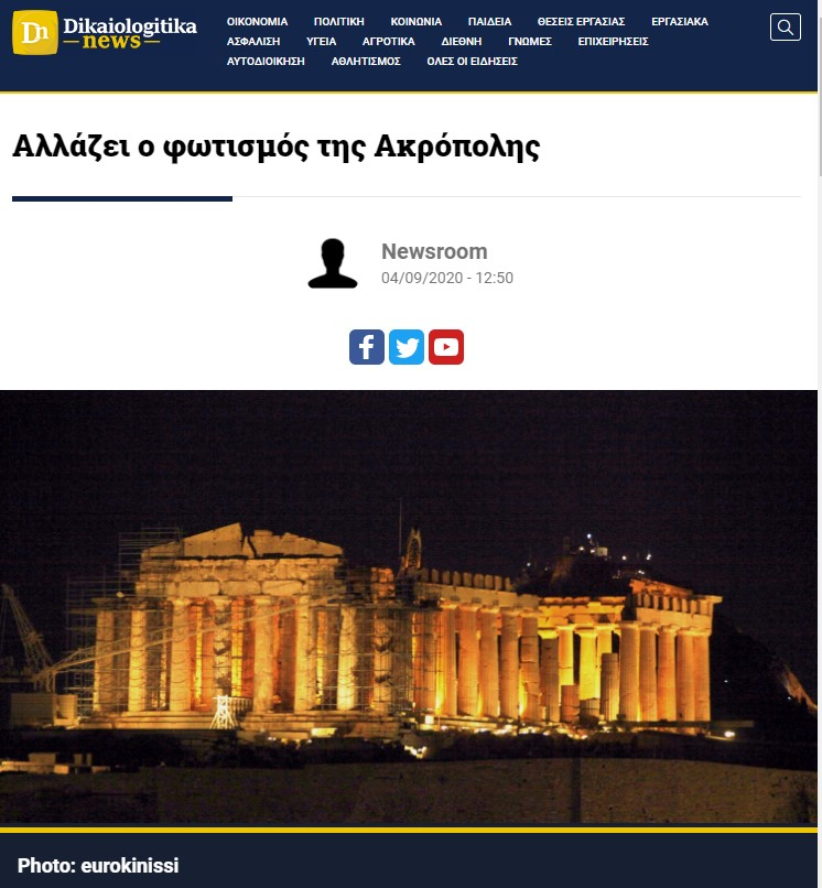 Dikaiologitika news_press acropolis
