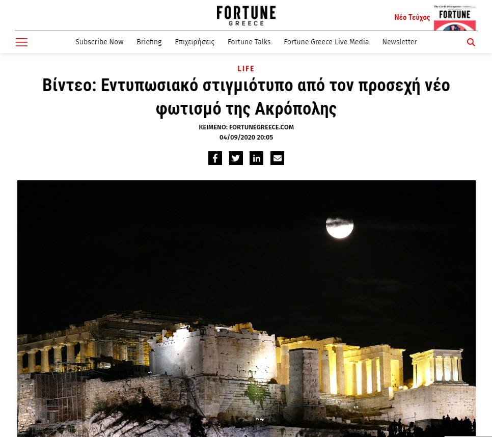 fortune greece for the acropolis project press