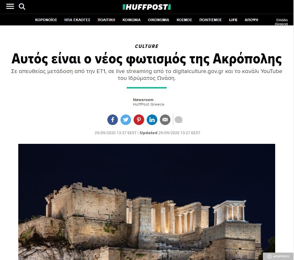 huffingon post press acropolis