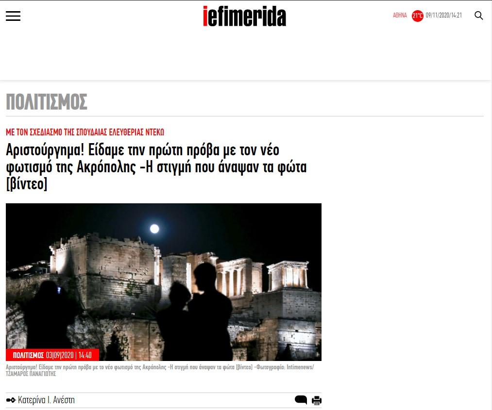 iefimerida press acropolis