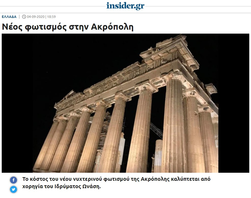 insider.gr press acropolis project
