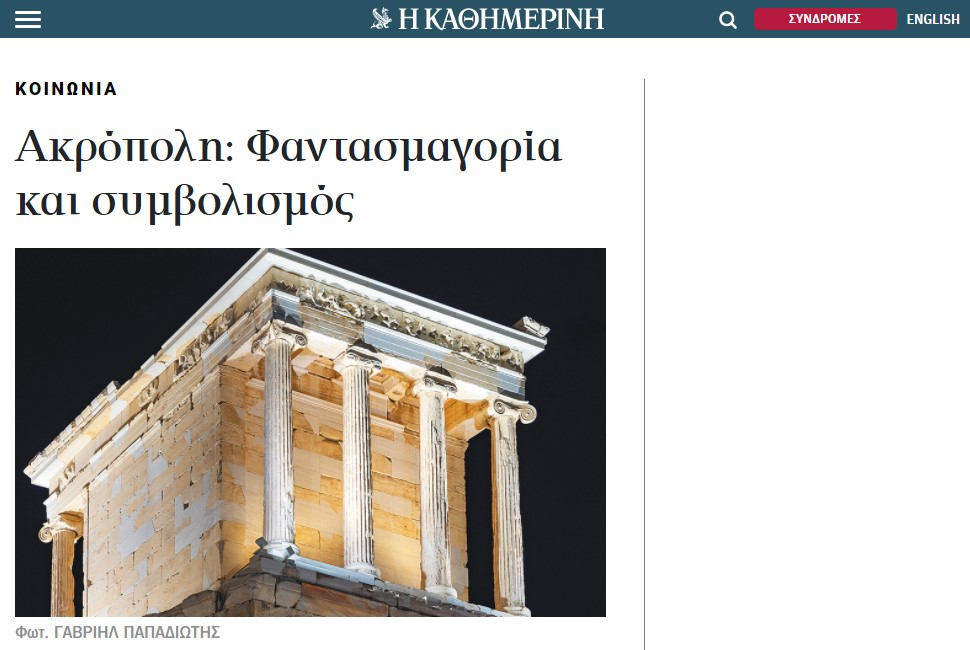 Kathimerini Press Acropolis