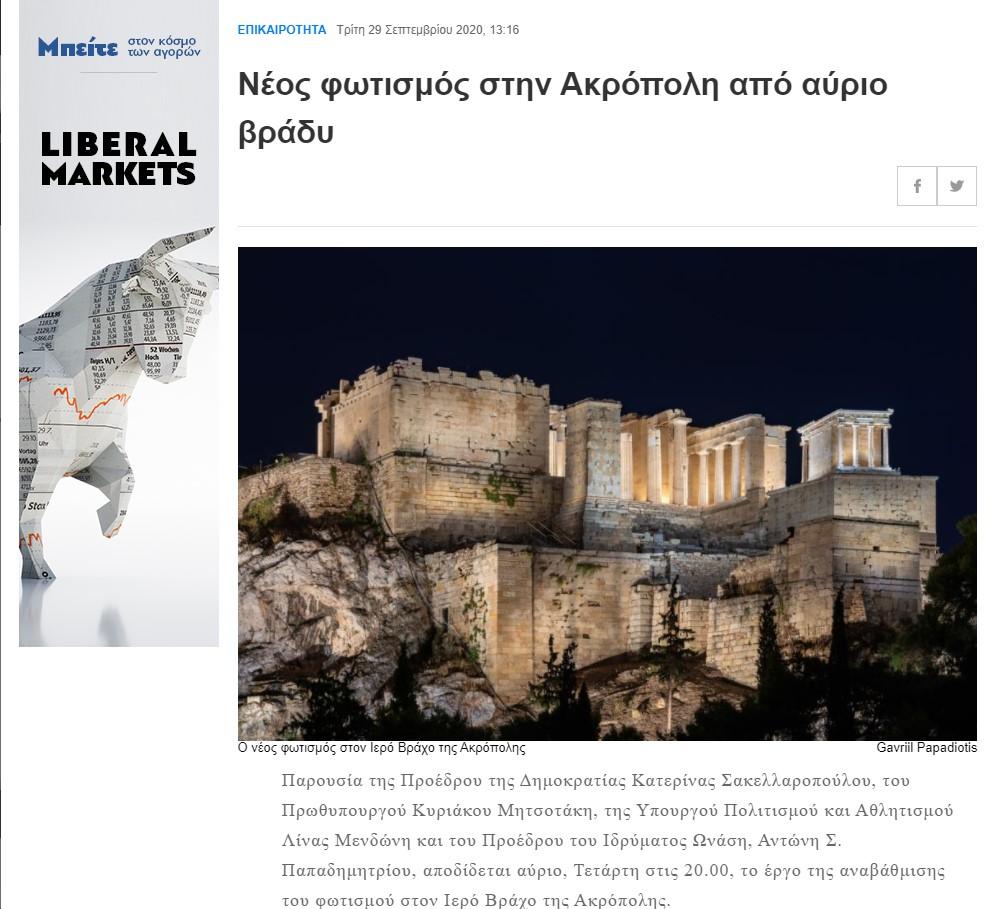 liberal press acropolis