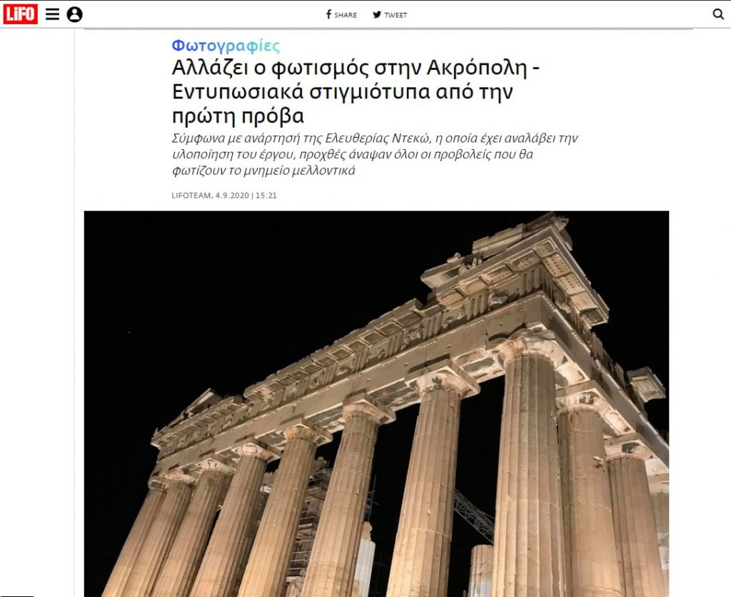 LIFO-press acropolis of athens project