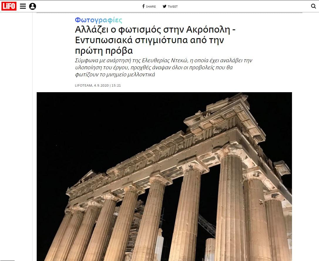 LIFO-press acropolis of athens project
