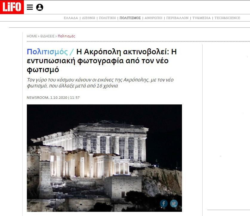lifo_2nd article acropolis press