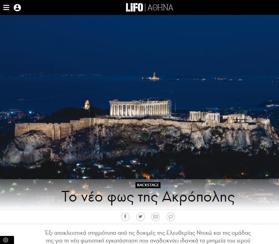 LIFO acropolis of athens