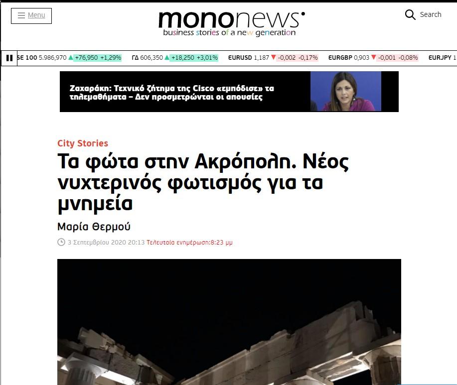 mononews acropolis of athens